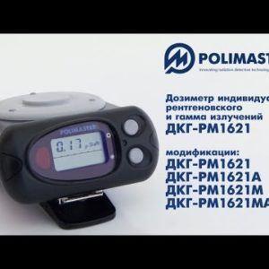 Справочное руководство к дозиметру ДКГ-РМ 1621.