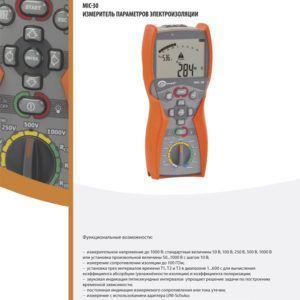 Инструкция к измерителю параметров электроизоляции.