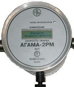 Вид сверху на прибор АГАМА-2РМ